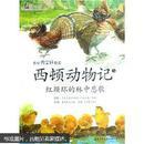 西顿动物记5:红颈环的林中悲歌