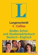 德国原版 朗根沙伊特 柯林斯 德英 学习大词典 Langenscheidt Collins Großes Schul- und Studienwörterbuch: Deutsch-Englisch