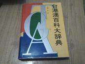 台港澳百科大辞典(16开精装 厚册)