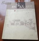 """扬州古城文化录.""""双东""""街区卷"""