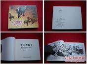 《十二把椅子》60开汪观清绘。上海2014.6一版一印5千册,1739号,经典连环画