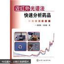 近红外光谱法快速分析药品(全新正版书 新书)