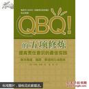 QBQ!的五项修炼:提高责任意识的最佳实践