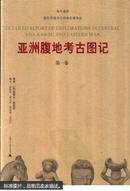 亚洲腹地考古图记