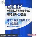 2007全国监理工程师执业资格考试监考最后八套题:建设工程监理基