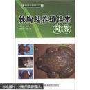 石蛙养殖技术书籍  养石蛤书 养石鸡书 棘胸蛙养殖技术问答