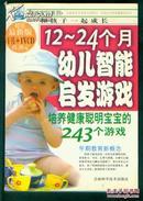 12-24个月幼儿智能启发游戏