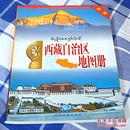 西藏自治区地图册 全一册 包括政区、地形、交通、旅游图 2006年版 全新