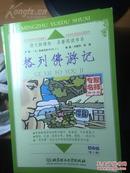 《格列佛游记》-2,北京理工大学出版社,2006年,249页