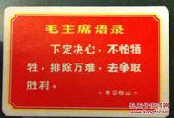 """文革产物毛主席语录歌片""""争取胜利""""(小库)"""