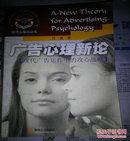 《广告心理新论》:现代广告运作中的攻心战略-----作者签名本;2002年一版一印印数6000册