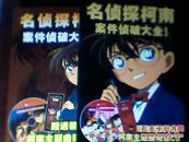 名侦探柯南案件侦破大全(1.2两册)【有光盘及书签.16开精装】
