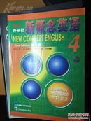 《新概念英语-4》