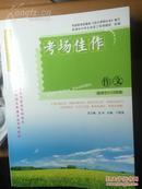 《考场佳作-最新自拟题目》,适合于7-12年级,延边人民出版社,2006年,200页