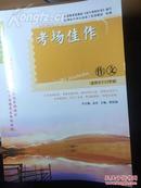 《考场佳作-最新半命题》,适合于7-12年级,延边人民出版社,2006年,194页