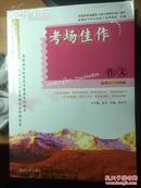 《考场佳作-最新满分》,适合于7-12年级,延边人民出版社,2006年,196页
