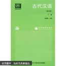 古代汉语.下册(修订版)