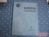 判例评论 2011-4【南京大学中国法律案例研究中心  双月刊】