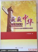 巍巍中华庆祝中华人民共和立周年