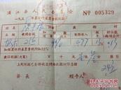 浦江县特产农业收据