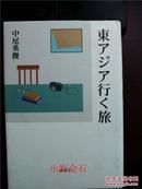 日语原版 东ァジァ行く旅  作者签赠本