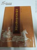 中国古代军事文化大辞典