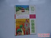 故事画报【1987,10】