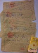 1962年广东揭阳县县内粮油发货明细表7张一起走