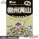 手绘徽州黄山 手绘中国系列