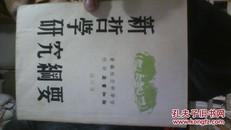 新哲学研究纲要【民国36年版】