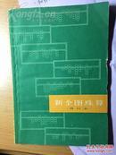 《新全图珠算》,上海财政经济出版社,1961年,69页