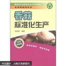 香菇种植技术书 香菇栽培书 种香菇书 香菇标准化生产技术(最新版)