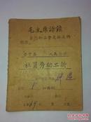 1969年文革广东普宁县某人民公社社员劳动工折〔封面毛主席语录!〕