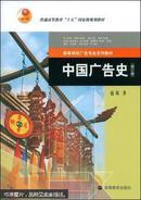中国广告史