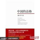 中国的品格   (16开平装)