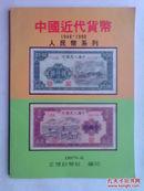 中国近代货币1948——1990人民币系列