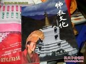 佛教文化2008年2期总第94期