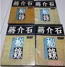 蒋介石秘录:全译本.全四卷