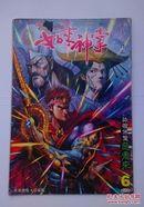 原版16开本漫画《天子传奇.如来神掌》第6期