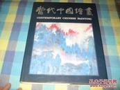 《当代中国绘画》(大型展览画集)金庸题签