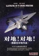 对地!对地!图解空对地作战 韩荣辉,吴锴著 中国人民出版社 9787506562270
