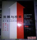 《发展与改革:若干重大经济问题研究》1990年一版一印印数5000册