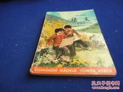 语文(六年制小学课本 第二至第十二册  计 11册合售)