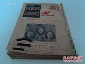 万国邮学刊物《新光邮票杂志》民国28年第七卷1~8期,合订8册。内有藏邮小札两封