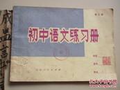 初中语文练习册第三册【1981年1版1印横16开】