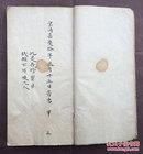 兰溪曾氏族谱(清嘉庆抄本)