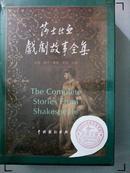 莎士比亚戏剧故事全集 2册 函套装 2000册
