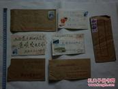 20世纪80年代中期患者写给山西运城中医针灸师焦某的八封信【附赠:1993年《头针》、参阅详细描述】