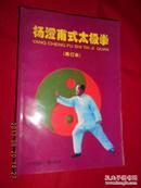 杨澄甫式太极拳(再订本)杨振基 裴秀荣 夫妇签名盖章