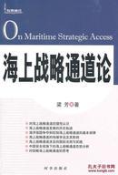 海上战略通道论 梁芳 时事出版社 9787802324565